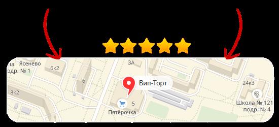 Отзывы о кондитерской Вип-Торт на Яндекс Картах